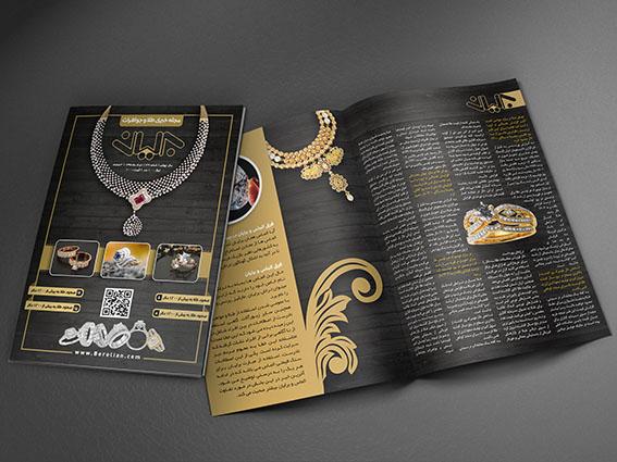 طراحی مجله طلا و جواهرات برلیان