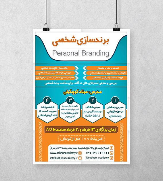 طراحی پوستر سمینار برندسازی شخصی
