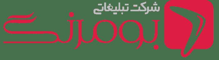 شرکت تبلیغاتی بومرنگ | Boomrang